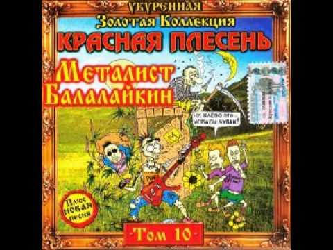 Красная Плесень-Вступление(Металлист Балалайкин)