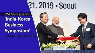 PM Modi attends India-Korea Business Symposium in South Korea | PMO