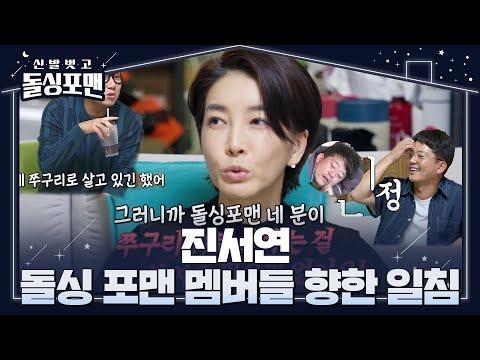 진서연, 돌싱포맨 멤버들에 돌직구 일침 작렬ㅣ신발 벗고 돌싱포맨(Dolsingfourmen)ㅣSBS ENTER.
