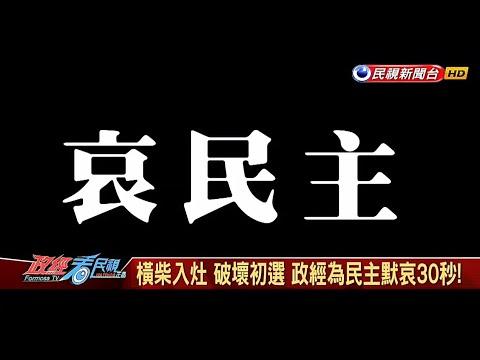 2019.4.10【政經看民視】