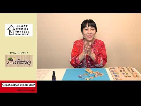 【CRAFT WORKS PROJECT 】まなん「M's Factory」始動!「スマフェスのカケラ」ムービー