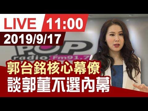 【完整公開】郭台銘核心幕僚 談郭董不選內幕