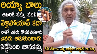 Singer Janakamma emotional words about SP Balasubrahmanyam..