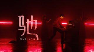 CORSAK - Timelapse 驰 (Official MV)