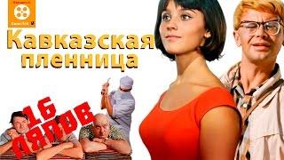 16 отборных КиноЛяпов в фильме Кавказская пленница - Народные КиноЛяпы