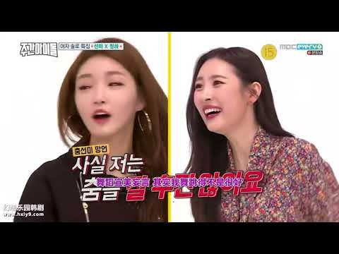 【HD中字】170823 一週偶像Weekly Idol EP317暑假特輯 - CHUNG HA(金請夏) & SUNMI(善美)