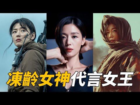 《屍戰朝鮮:雅信傳》全智賢至今都是頂級演員的原因