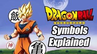 Dragon Ball Symbols Explained - Duel Screens