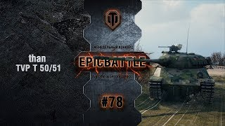 Превью: EpicBattle #78: than  / TVP T 50/51