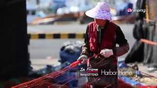In Frame S2Ep2 Harbor Home 목포 항구