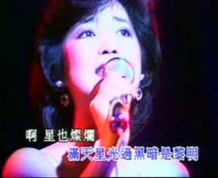 邓丽君 - 星 (Live)