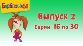 Барбоскины Выпуск 2 - Лучший подарок (мультфильм)