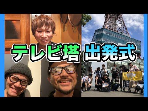 【初日】テレビ塔でヒッチハイクの出発式!!