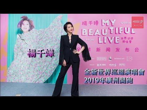 楊千嬅全新世界巡迴演唱會    2019年廣州開跑