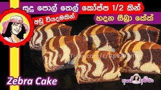 ✔අඩු වියදමකින් සීබ්රා පැටව් (English Sub)Simple & Easy Zebra cake by Apé Amma