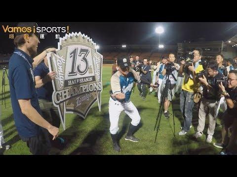 棒球》Lamigo連五個半季封王  洪一中小秀舞技慶祝