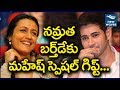 Mahesh Babu's special gift to his wife Namrata on her birthday