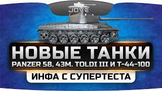 Инфа с СуперТеста. Новые танки Panzer 58, Т-44-100 и 43 M. Toldi III.