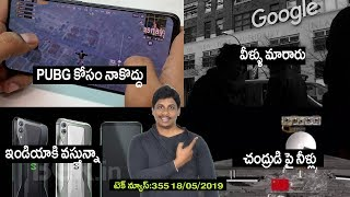 Technews in telugu 355 : self driving cars,water on moon,black shark 2,google tracking,pubg news