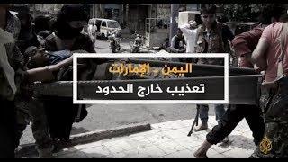 الحصاد - اليمن الإمارات.. تعذيب خارج الحدود     -