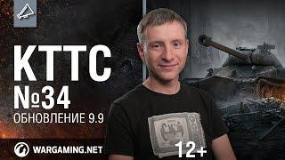 КТТС №34 Обновление 9.9