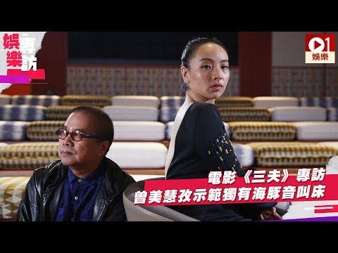 【三夫 ‧ 電影專訪】曾美慧孜示範獨有海豚音叫床 │ 01娛樂