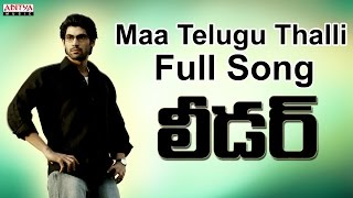 Maa Telugu Thalli Full Song II Leader Movie II Rana, Richa Gangopadyaya, Priya Anand