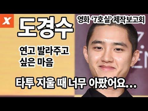 삭발 캐릭터 변신 도경수