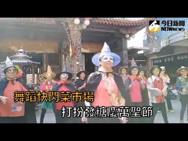 影/菜市場舞蹈快閃 打扮發糖慶萬聖節
