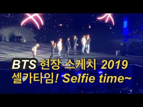 2019 BTS NJ concert real time sketch /BTS selfie time/ army stadium wave/아미 파도타기 장관