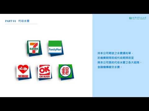 台灣自來水公司第一區管理處淡水營運所新址