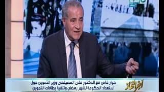 اخر النهار _ وزير التموين: قرارات الإصلاح كانت صعبة على المواطن ...