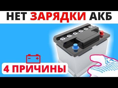 Причины не зарядки аккумулятора автомобиля