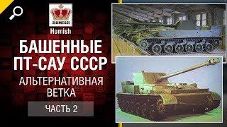Башенные ПТ-САУ СССР - Альтернативная ветка - Часть №2 - от Homish -Будь готов!