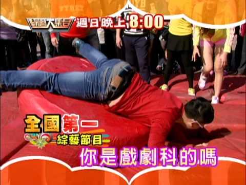 1/4 綜藝大集合 董至成有假摔接班人了!