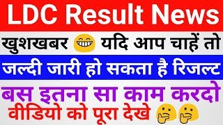 Rajasthan LDC Answer Key & Result Released if you want जल्दी जारी करवाया जा सकता है Official News
