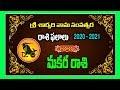 2020 మకర రాశిఫలాలు: Sri SarvariNama Samvatsara Panchangam | Makara Rashi | Capricorn | Hindu Dharmam