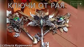 «Встреча с искусством». Ольга Курочкина «Ключи от рая»