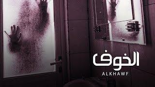 مسلسل الخوف - حلقة 39 - ZeeAlwan -