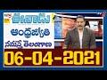 Today News Paper Main Headlines | 6th April 2021 | AP, TS | Telugu News | Ravipati Vijay | TV5