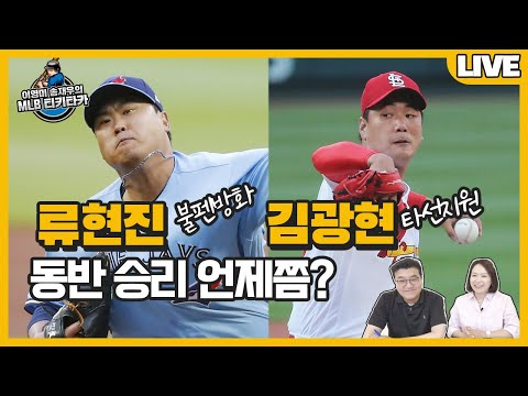 [LIVE]  류현진 김광현 아쉽게 놓친 동반 승리 ㅣ이영미 & 송재우의 MLB 티키타카 EP.18