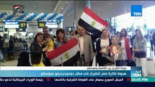 أخبارTeN | هبوط طائرة مصر للطيران في مطار دوموديديفو بموسكو ...