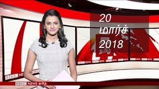 BBC Tamil TV News Bulletin 20/03/18 பிபிசி தமிழ் தொலைக்காட்சி செய்தியறிக்கை 20/03/2018