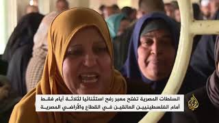 معبر رفح مفتوح ثلاثة أيام فقط للفلسطينيين العالقين     -