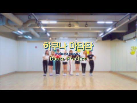 [드림노트] '하쿠나 마타타(Hakuna matata)' Dance Practice