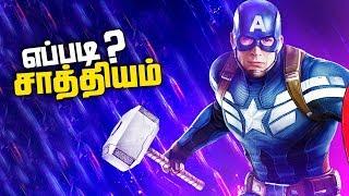 How Captain America LIFT Thor Hammer and Stormbreaker ??(தமிழ்)