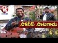 Bithiri Sathi Singing Songs On Police