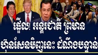 ថ្ងៃនេះ សមរង្សុី ប្រលះតុលាការស្រុកខ្មែរ ផ្អើលហើយ, RFA Khmer Hot News, Cambodia News Today