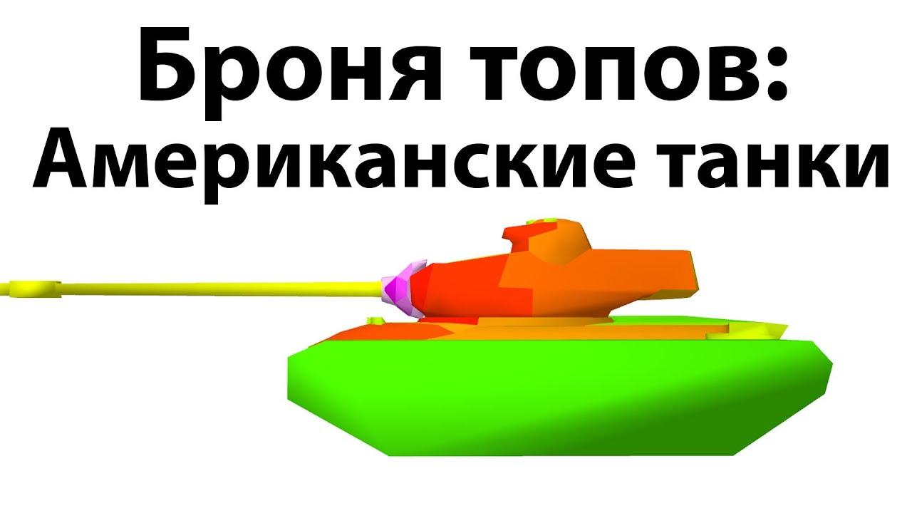 Броня топов - Американские танки
