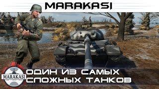 Один из самых сложных танков в игре, выпрямляет руки